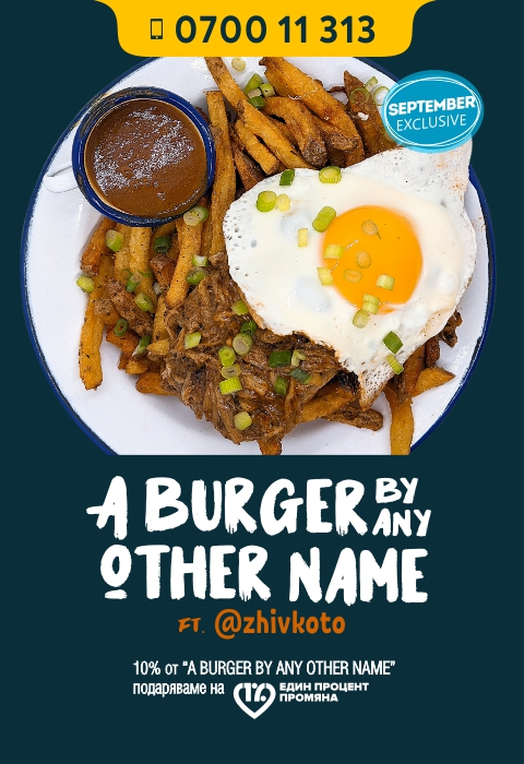 Daddy Cool Burger of the Month
